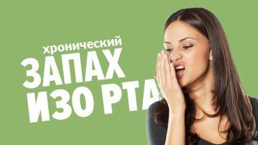 Основные причины хронического плохого запаха изо рта